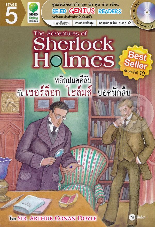 The Adventures of Sherlock Holmes : พลิกปมคดีลับกับเชอร์ล็อก โฮล์มส์ ยอดนักสืบ +CD