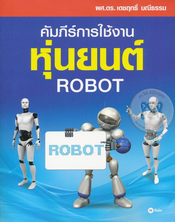 คัมภีร์การใช้งานหุ่นยนต์ Robot