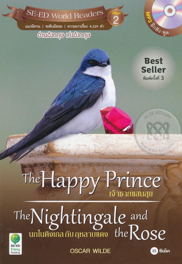 The Happy Prince / The Nightingale and the Rose เจ้าชายแสนสุข/ นกไนติงเกลกับกุหลาบแดง +MP3