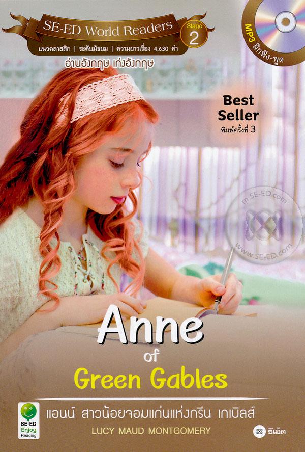 Anne of Green Gables แอนน์ สาวน้อยจอมแก่นแห่งกรีน เกเบิลส์ +MP3