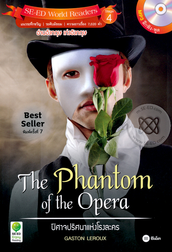 The Phantom of the Opera : ปีศาจปริศนาแห่งโรงละคร +MP3