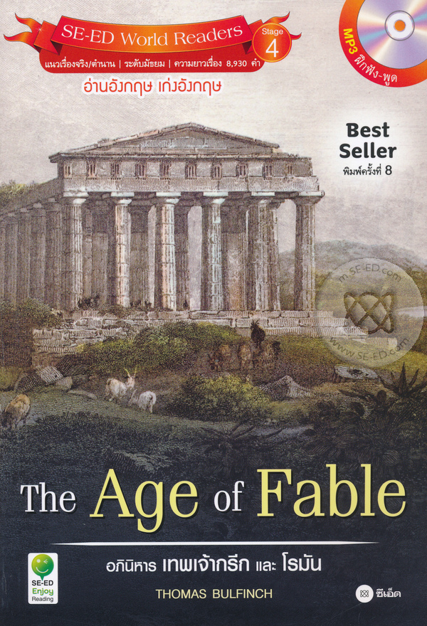 The Age of Fable อภินิหารเทพเจ้ากรีกและโรมัน +MP3