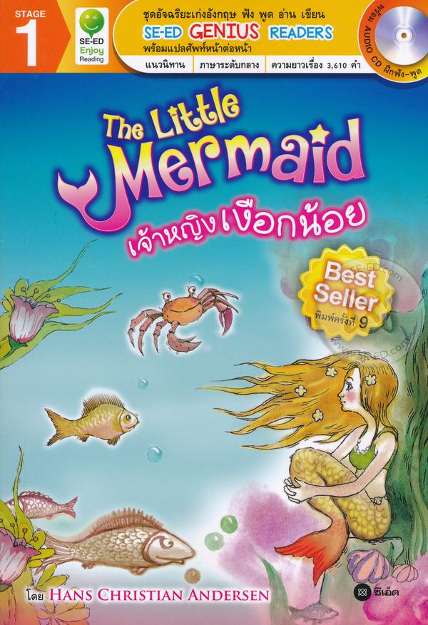 The Little Mermaid เจ้าหญิงเงือกน้อย +CD