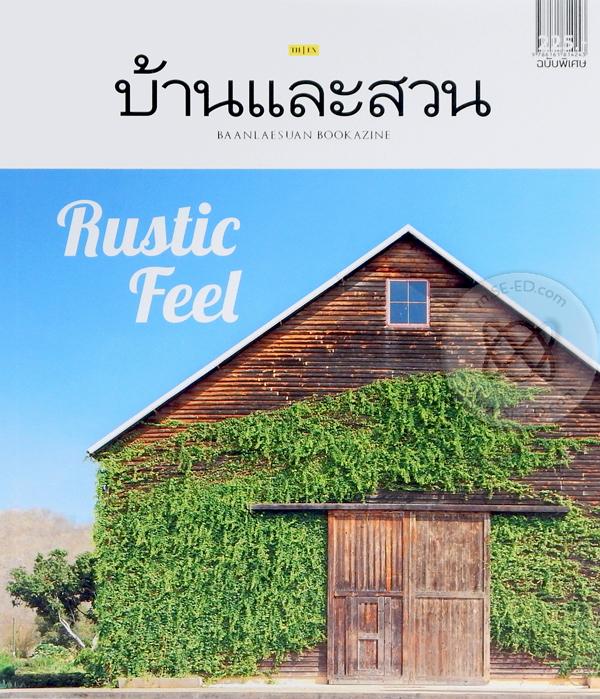 บ้านและสวนฉบับพิเศษ : Rustic Feel