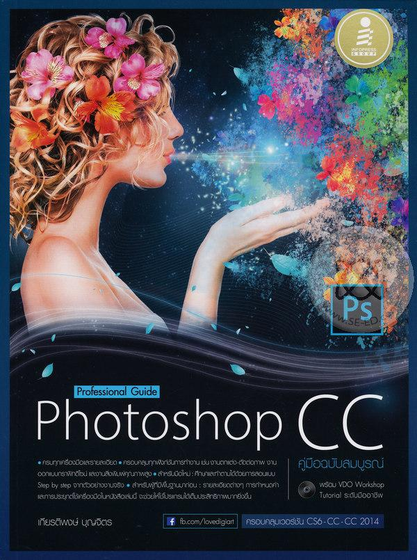 Photoshop CC Professional Guide +VDO