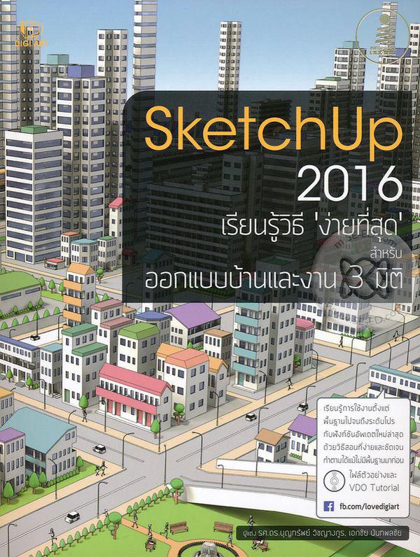 SketchUp 2016 +CD