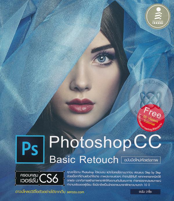 Photoshop CC Basic Retouch ฉบับมือใหม่หัดแต่งภาพ