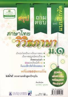 สรุป ถาม-ตอบ และแบบฝึกหัด ภาษาไทย ม.1 วิวิธภาษา +เฉลย