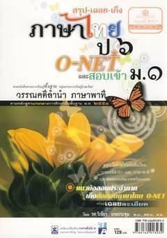 สรุป-เฉลย-เก็ง ภาษาไทย ป.6 เข้า ม.1 ภาษาพาที-วรรณคดีลำนำ