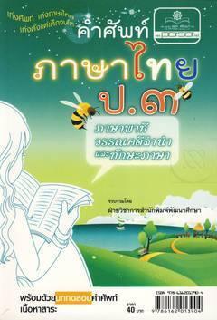 คำศัพท์ภาษาไทย ป.3 ภาษาพาที วรรณคดีลำนำและทักษะภาษา