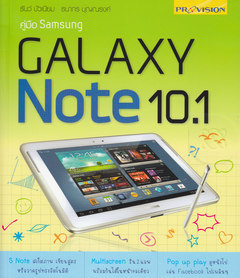 คู่มือ Samsung Galaxy Note 10.1
