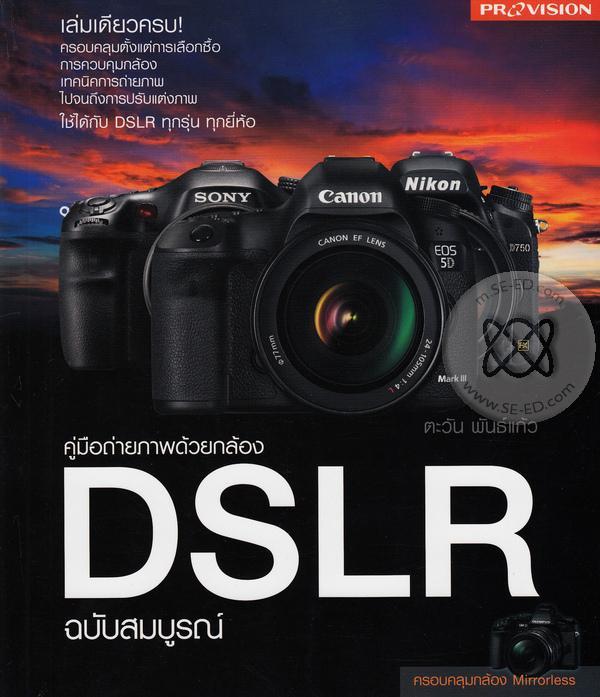 คู่มือถ่ายภาพด้วยกล้อง DSLR ฉบับสมบูรณ์