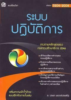ระบบปฏิบัติการ รหัสวิชา 3204-2004