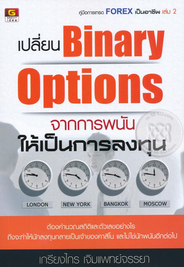 เปลี่ยน Binary Options จากการพนันให้เป็นการลงทุน