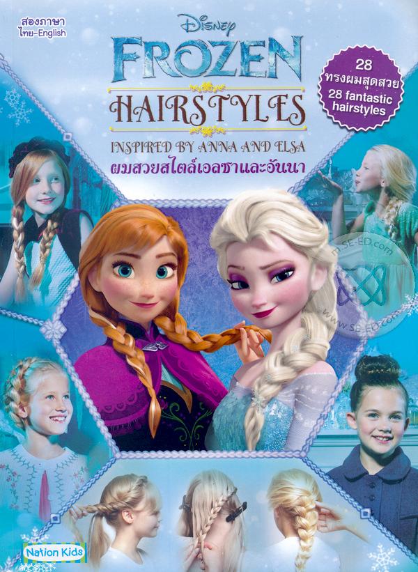 ผมสวยสไตล์เอลซาและอันนา : Frozen Hairstyles