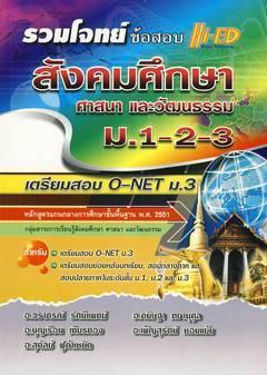 รวมโจทย์ข้อสอบ สังคมศึกษา ศาสนา และวัฒนธรรม ม.1-2-3 เตรียมสอบ O-NET ม.3