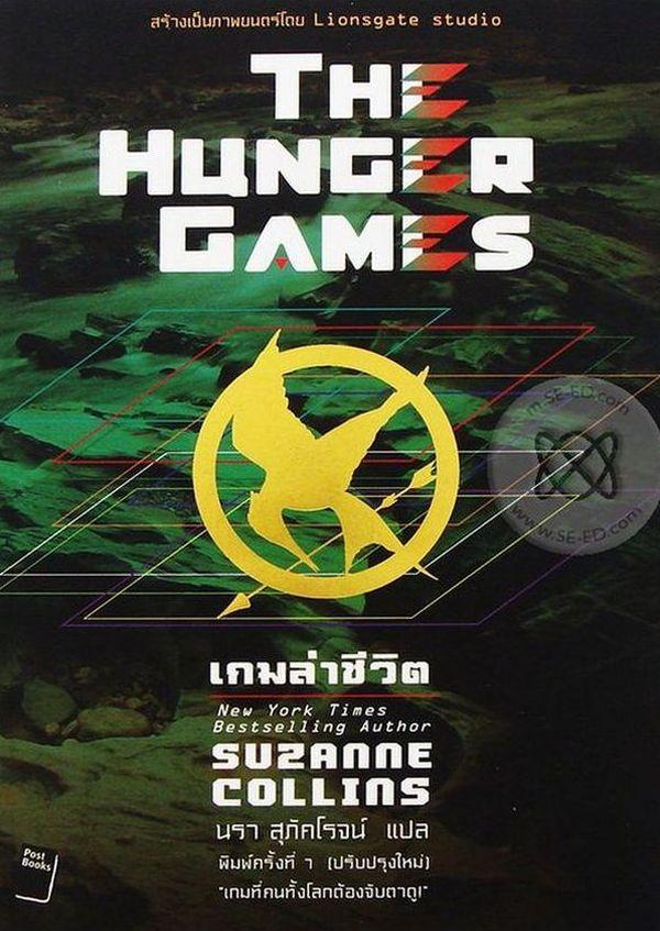 เกมล่าชีวิต : The Hunger Games