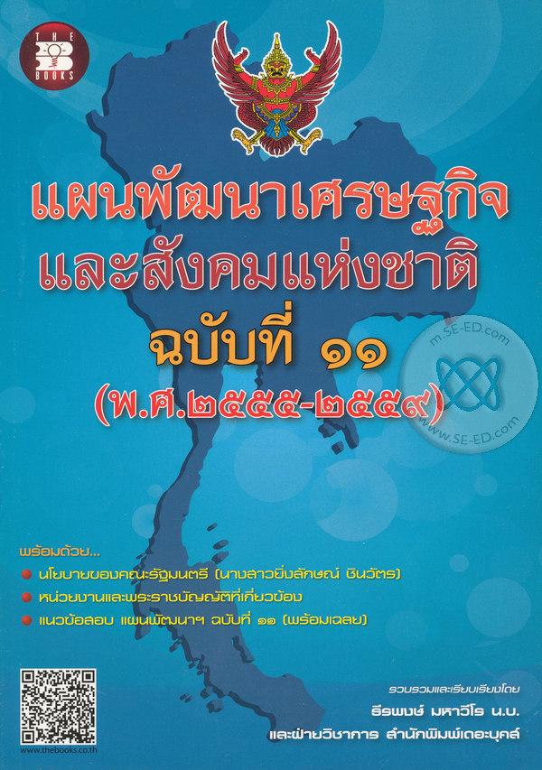 แผนพัฒนาเศรษฐกิจและสังคมแห่งชาติ ฉบับที่ 11 (พ.ศ. 2555-2559)