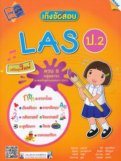 เก็งข้อสอบ LAS ป.2 (ฉบับปรับปรุงใหม่)