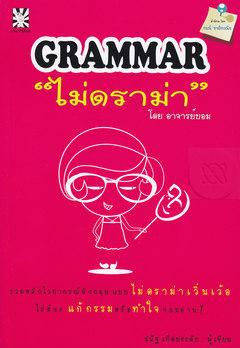 Grammar ไม่ดราม่า โดยจารย์บอม
