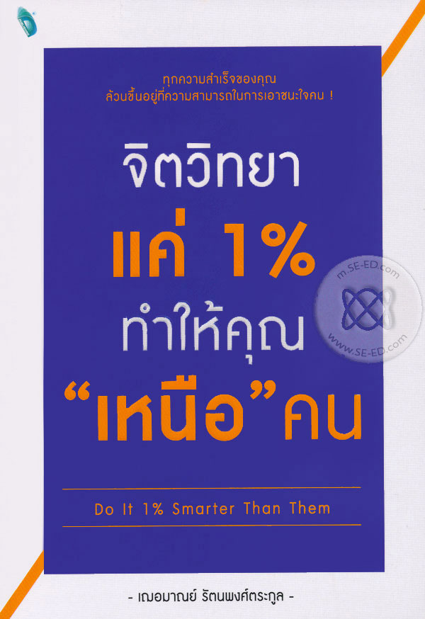 """จิตวิทยาแค่ 1% ทำให้คุณ """"เหนือ"""" คน Do It 1% Smarter Than Them"""