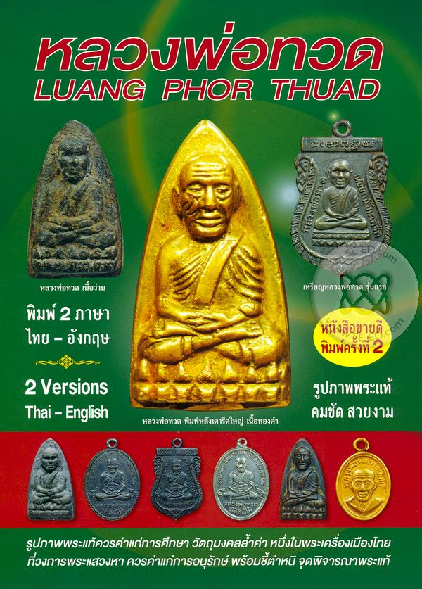 หลวงพ่อทวด : Luang Phor Thuad