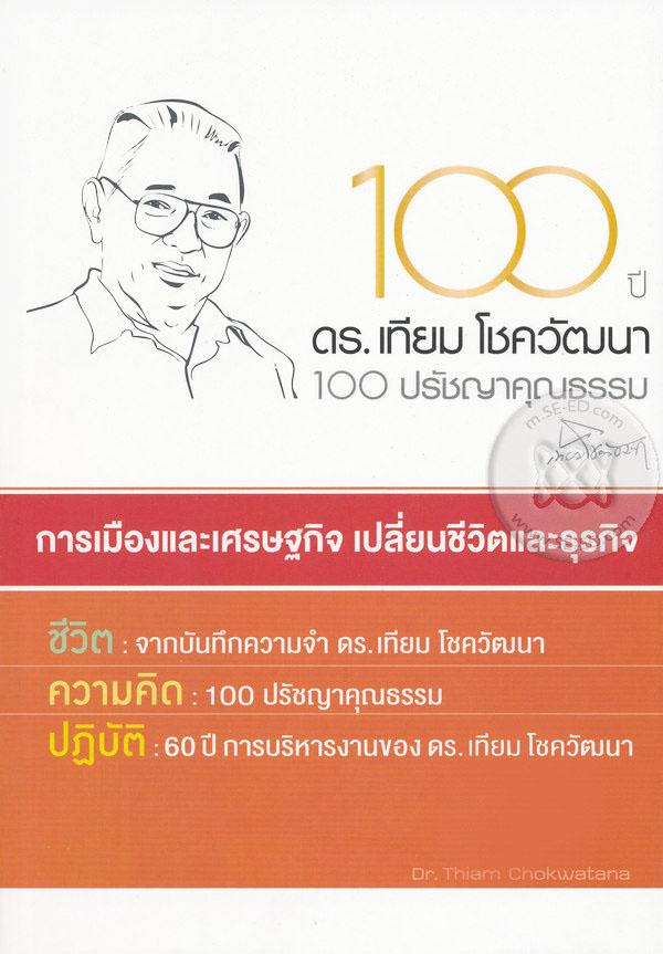 100 ปี ดร.เทียม โชควัฒนา 100 ปรัชญาคุณธรรม