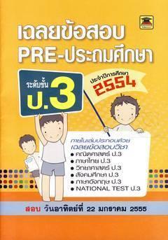 เฉลยข้อสอบ Pre-ประถมศึกษา ระดับชั้น ป.3 ประจำปีการศึกษา 2554 (Set)