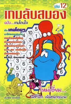 เกมลับสมอง เล่ม 12