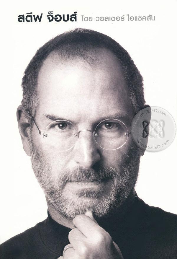 สตีฟ จ็อบส์ : Steve Jobs (ปกแข็ง)