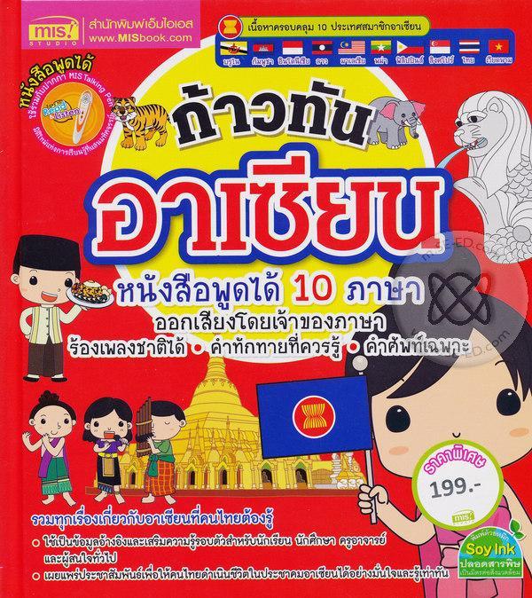 ก้าวทันอาเซียน : หนังสือพูดได้ 10 ภาษา (ปกแข็ง)