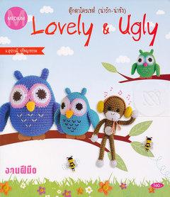 ตุ๊กตาโครเชต์ (น่ารัก-น่าชัง) Lovely & Ugly