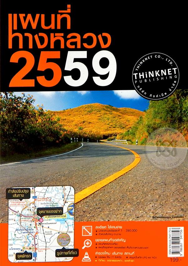 แผนที่ทางหลวงประเทศไทย 2559