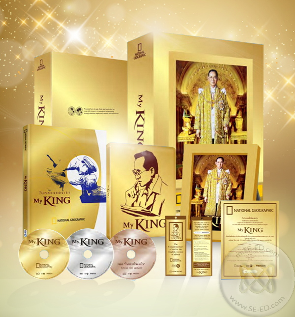 Bluray My King ในหลวงในดวงใจ (บรรจุกล่อง : Set)