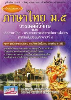 คู่มือช่วยสอบ ภาษาไทย ม.5