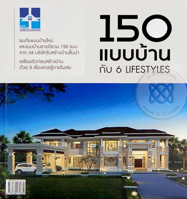 150 แบบบ้าน กับ 6 Lifestyles (ปกแข็ง)