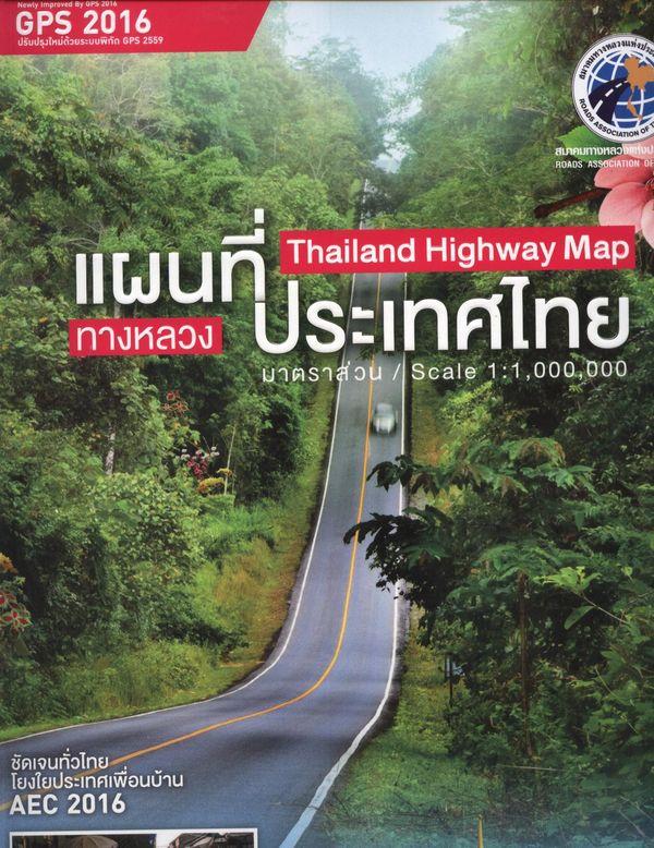 แผนที่ทางหลวงประเทศไทย 2559 (เล่มใหญ่)