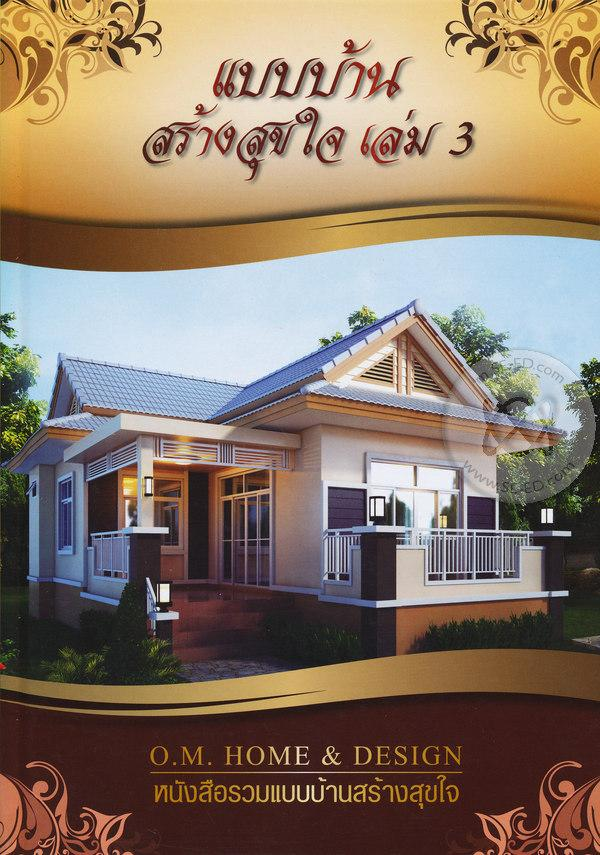 แบบบ้านสร้างสุขใจ ชั้นเดียว เล่ม 3 (ปกแข็ง)