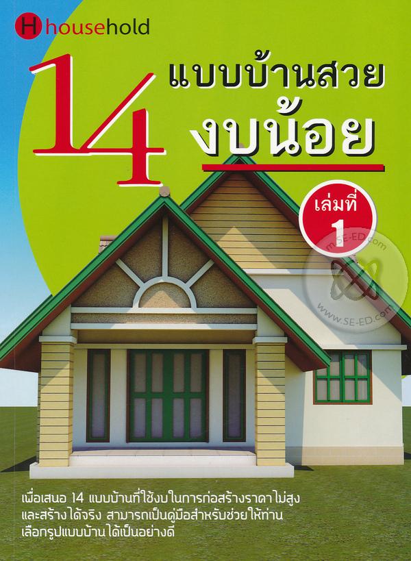 14 แบบบ้านสวยงบน้อย เล่มที่ 1