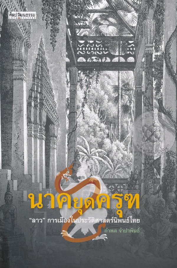 """นาคยุดครุฑ : """"ลาว"""" การเมืองในประวัติศาสตร์นิพนธ์ไทย"""