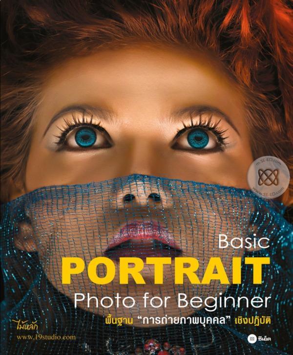 Basic Portrait Photo for Beginner - พื้นฐานการถ่ายภาพบุคคลเชิงปฏิบัติ