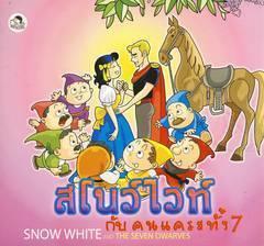 สโนว์ไวท์กับคนแคระทั้ง 7 : Snow White And The Seven Dwarfs