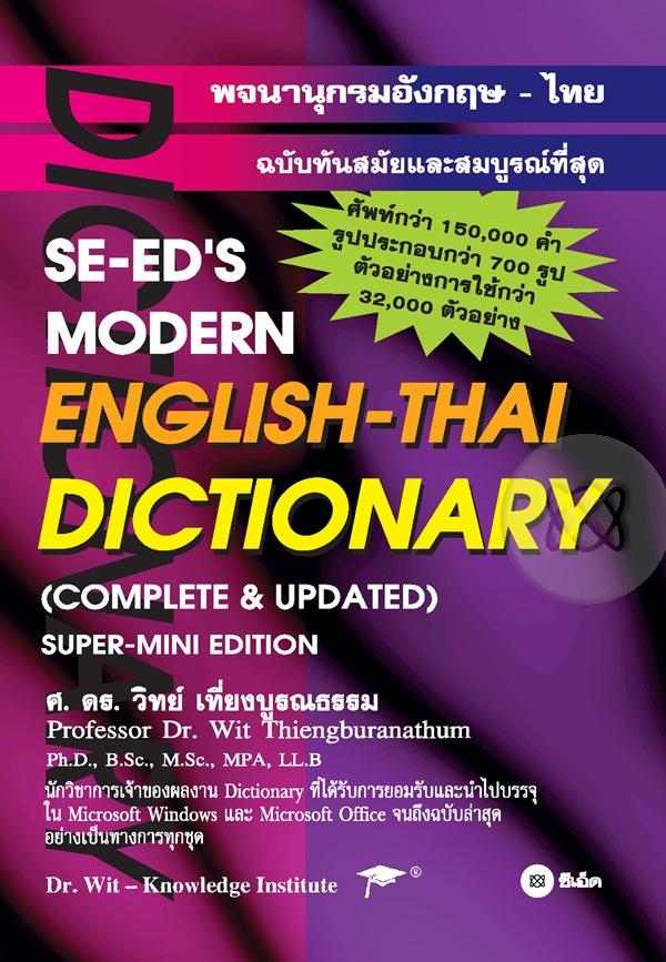 พจนานุกรมอังกฤษ-ไทย ฉบับทันสมัยและสมบูรณ์ที่สุด (ปกอ่อน)