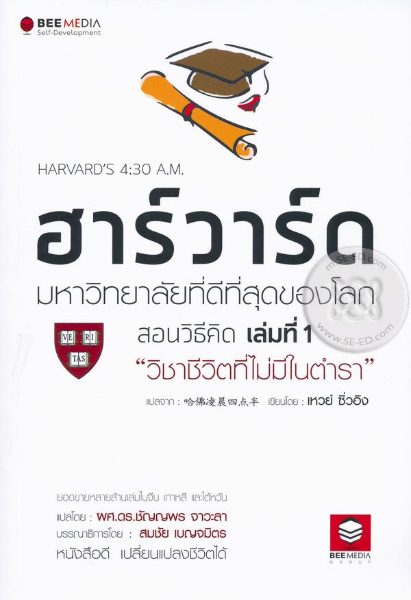 """ฮาร์วาร์ด มหาวิทยาลัยที่ดีที่สุดในโลก สอนวิธีคิด เล่มที่ 1 - """"วิชาชีวิตที่ไม่มีในตำรา"""""""
