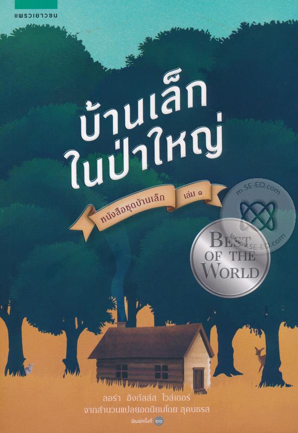 หนังสือชุดบ้านเล็ก เล่ม 1 : บ้านเล็กในป่าใหญ่