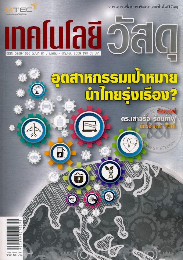 วารสาร เทคโนโลยีวัสดุ ฉบับที่ 81 เมษายน-มิถุยายน 2559