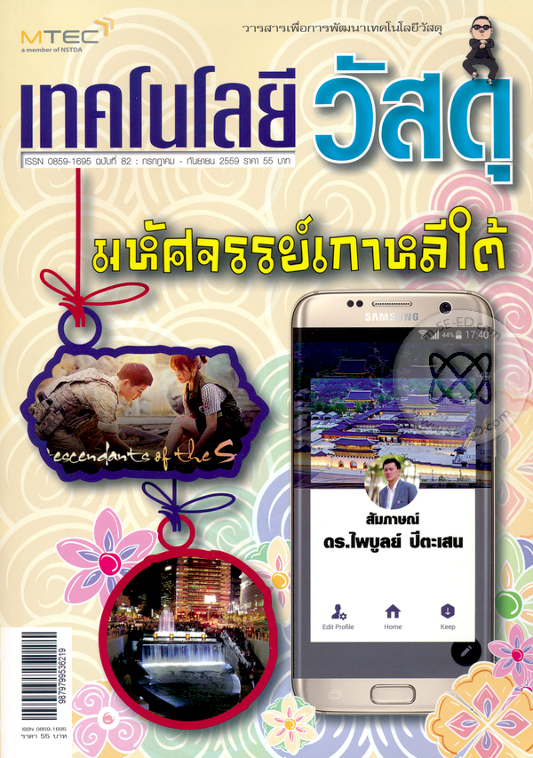 วารสาร เทคโนโลยีวัสดุ ฉบับที่ 82 กรกฎาคม-กันยายน 2559