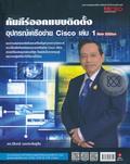 รูปภาพสินค้า รหัส9786160826742