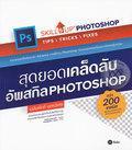 รูปภาพสินค้า รหัส9786160827930