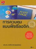รูปภาพสินค้า รหัส9786160832651